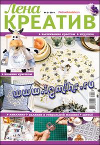 журнал по рукоделию Лена креатив № 2,2014