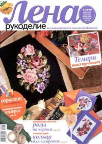 журнал по рукоделию Лена рукоделие № 1,2010