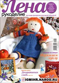 журнал по рукоделию Лена рукоделие № 1,2011