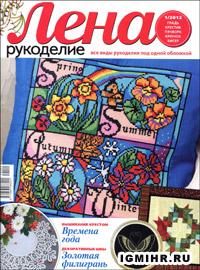 журнал по рукоделию Лена рукоделие № 1,2012