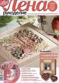 журнал по рукоделию Лена рукоделие № 2,2010