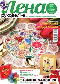 журнал по рукоделию Лена рукоделие № 2,2011