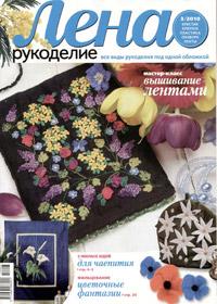 журнал по рукоделию Лена рукоделие № 3,2010