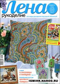 журнал по рукоделию Лена рукоделие № 3,2011