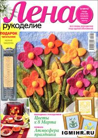 журнал по рукоделию Лена рукоделие № 3,2012
