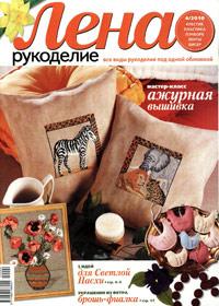 журнал по рукоделию Лена рукоделие № 4,2010