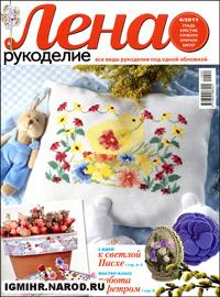 журнал по рукоделию Лена рукоделие № 4,2011