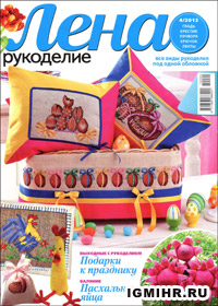 журнал по рукоделию Лена рукоделие № 4,2012