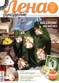 журнал по рукоделию Лена рукоделие № 5,2010