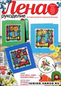журнал по рукоделию Лена рукоделие № 5,2011