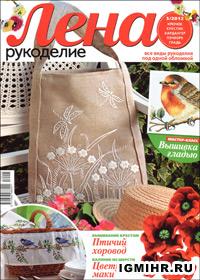 журнал по рукоделию Лена рукоделие № 5,2012