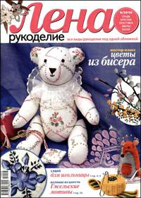 журнал по рукоделию Лена рукоделие № 6,2010
