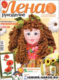 журнал по рукоделию Лена рукоделие № 6,2011