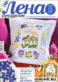 журнал по рукоделию Лена рукоделие № 6,2012