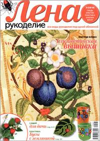 журнал по рукоделию Лена рукоделие № 7,2010