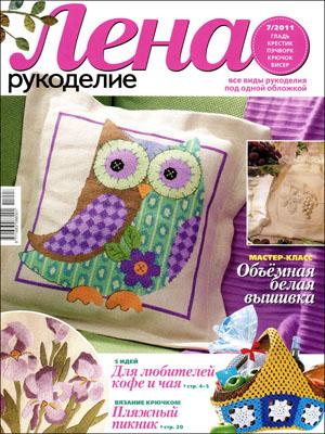 журнал по рукоделию Лена рукоделие № 7,2011