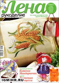 журнал по рукоделию Лена рукоделие № 7,2012