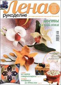 журнал по рукоделию Лена рукоделие № 8,2010