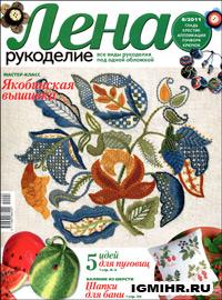 журнал по рукоделию Лена рукоделие № 8,2011