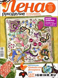 журнал по рукоделию Лена рукоделие № 8,2012