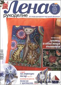 журнал по рукоделию Лена рукоделие № 9,2010