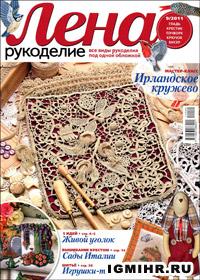 журнал по рукоделию Лена рукоделие № 9,2011