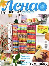 журнал по рукоделию Лена рукоделие № 9,2012