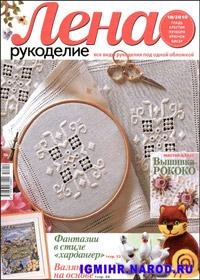 журнал по рукоделию Лена рукоделие № 10,2010