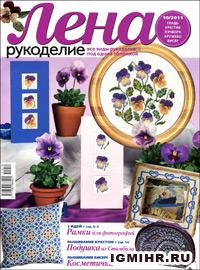 журнал по рукоделию Лена рукоделие № 10,2011
