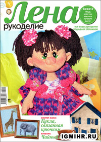 журнал по рукоделию Лена рукоделие № 10,2012
