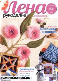 журнал по рукоделию Лена рукоделие № 11,2010