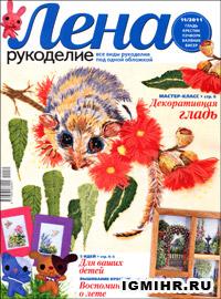 журнал по рукоделию Лена рукоделие № 11,2011