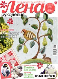 журнал по рукоделию Лена рукоделие № 11,2012