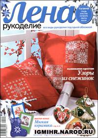 журнал по рукоделию Лена рукоделие № 12,2010
