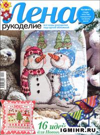 журнал по рукоделию Лена рукоделие № 12,2011
