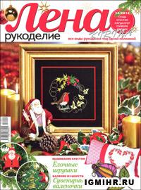 журнал по рукоделию Лена рукоделие № 12,2012