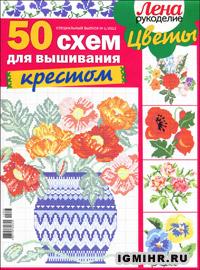 журнал по рукоделию Лена рукоделие. Спецвыпуск № 1,2012 Цветы