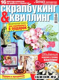 журнал по рукоделию Лена рукоделие. Спецвыпуск № 1,2013 Скрапбукинг & Квиллинг