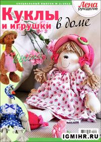 журнал по рукоделию Лена рукоделие. Спецвыпуск № 2,2012 Куклы и игрушки в доме