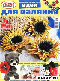 журнал по рукоделию Лена рукоделие. Спецвыпуск № 4,2012 Идеи для валяния