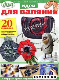 журнал по рукоделию Лена рукоделие. Спецвыпуск № 1,2011