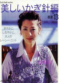 журнал по вязанию Let's knit series  № 13,2006