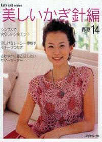 журнал по вязанию Let's knit series  № 14,2006