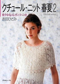 журнал по вязанию Let's knit series  № 80105