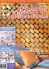 Журнал по лоскутному шитью.  Чудесные мгновения. Лоскутное шитье № 1-2, 2006