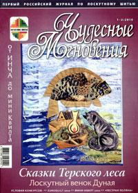 Журнал Волшебный Пэчворк Скачать