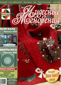 Журнал по лоскутному шитью.  Чудесные мгновения. Лоскутное шитье № 11-12, 2005
