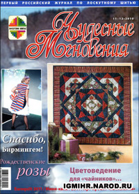Журнал по лоскутному шитью.  Чудесные мгновения. Лоскутное шитье № 11-12, 2010