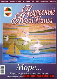 Журнал по лоскутному шитью.  Чудесные мгновения. Лоскутное шитье № 7-8, 2010