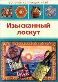 Книга по лоскутному шитью. Денисова Л.Ф.  Изысканный лоскут